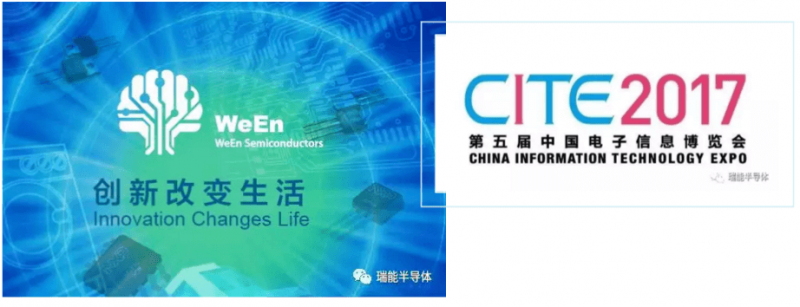 ween_is_looking_forward_to_meeting_you_at_cite_2017_in_shenzhen_china-chinese_version-1.PNG